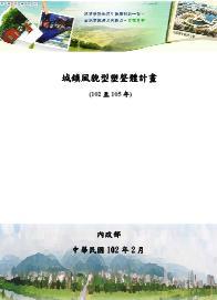 「城鎮風貌型塑整體計畫(102-105年)」