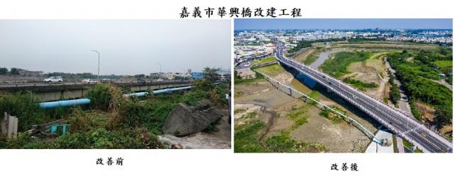 嘉義市華興橋改建工程