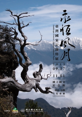 National parks (including national nature parks) in Taiwan have protected Taiwan's natural and cultural treasures for many years, preserving the richness and depth of Taiwan's ecology and culture.